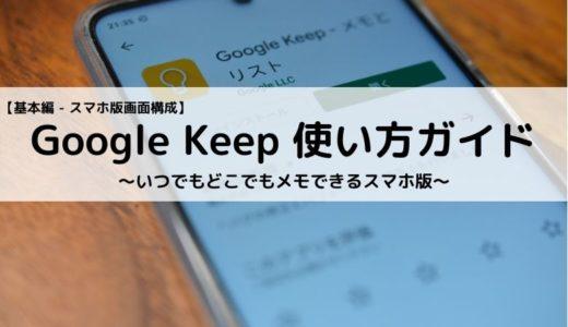 Google Keep使い方ガイド【基本編 - スマホ版画面構成】~いつでもどこでもメモできるスマホ版~