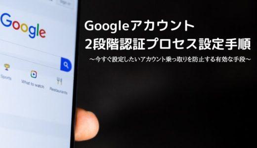 Googleアカウント2段階認証プロセス設定手順~今すぐ設定したいアカウント乗っ取りを防止する有効な手段~