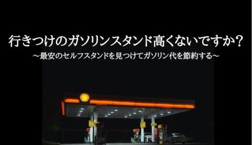 行きつけのガソリンスタンド高くないですか?~最安のセルフスタンドを見つけてガソリン代を節約する~