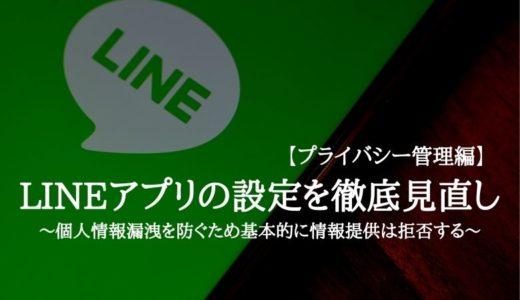 LINEアプリの設定を徹底見直し【プライバシー管理編】~個人情報漏洩を防ぐため基本的に情報提供は拒否する~