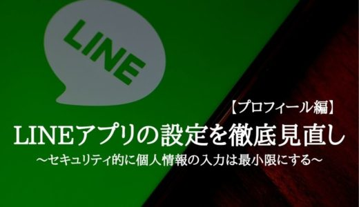 LINEアプリの設定を徹底見直し【プロフィール編】~セキュリティ的に個人情報の入力は最小限にする~