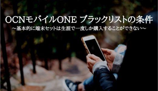 OCNモバイルONEのブラックリスト条件~基本的に端末セットは生涯で一度しか購入することができない~
