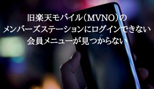 旧楽天モバイル(MVNO)のメンバーズステーションにログインできない会員メニューが見つからない