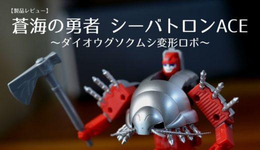 【製品レビュー】蒼海の勇者 シーバトロンACE~ダイオウグソクムシ変形ロボ~