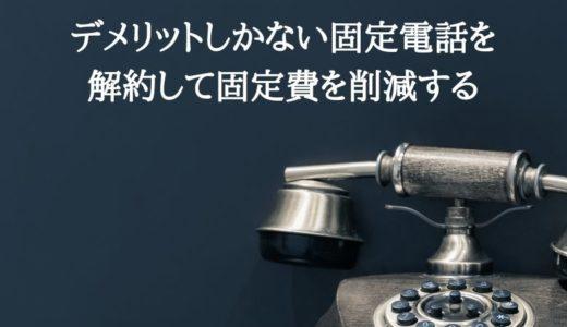 デメリットしかない固定電話を解約して固定費を削減する