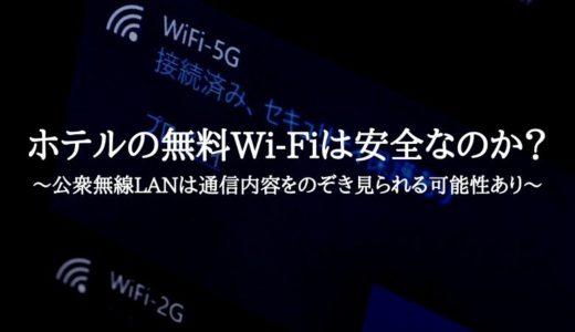 ホテルの無料Wi-Fiは安全なのか?~公衆無線LANは通信内容をのぞき見られる可能性あり~
