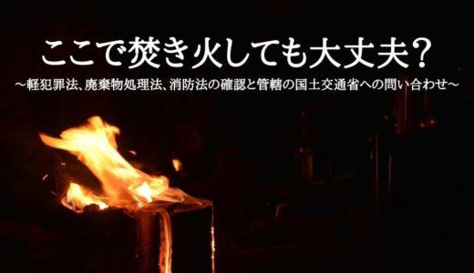 ここで焚き火しても大丈夫?~軽犯罪法、廃棄物処理法、消防法の確認と管轄の国土交通省への問い合わせ~