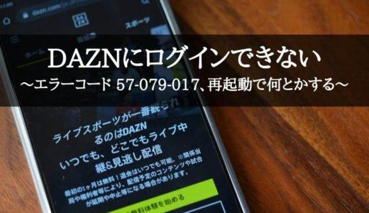 DAZNにログインできない~エラーコード 57-079-017、再起動で何とかする~