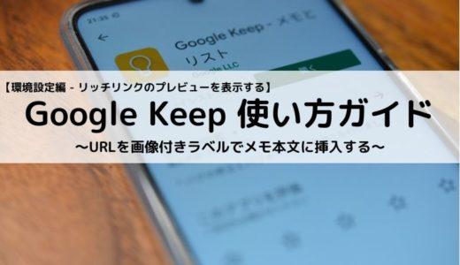 Google Keep使い方ガイド【環境設定編 - リッチリンクのプレビューを表示する】~URLを画像付きラベルでメモ本文に挿入する~