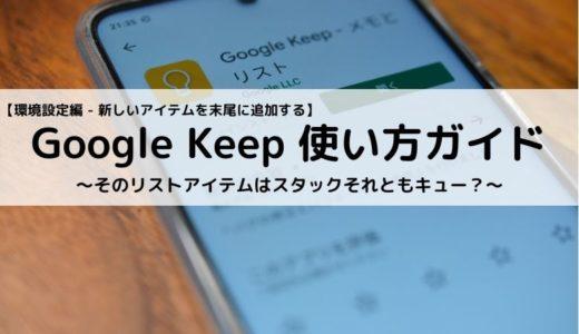 Google Keep使い方ガイド【環境設定編 - 新しいアイテムを末尾に追加する】~そのリストアイテムはスタックそれともキュー?~
