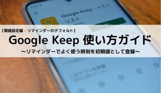 Google Keep使い方ガイド【環境設定編 - リマインダーのデフォルト】~リマインダーでよく使う時刻を初期値として登録~