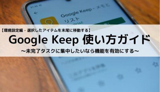 Google Keep使い方ガイド【環境設定編 - 選択したアイテムを末尾に移動する】~未完了タスクに集中したいなら機能を有効にする~