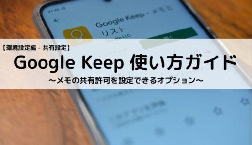 Google Keep使い方ガイド【環境設定編 - 共有設定】~メモの共有許可を設定できるオプション~