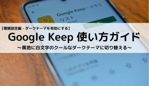 Google Keep使い方ガイド【環境設定編 - ダークテーマを有効にする】~黒地に白文字のクールなダークテーマに切り替える~