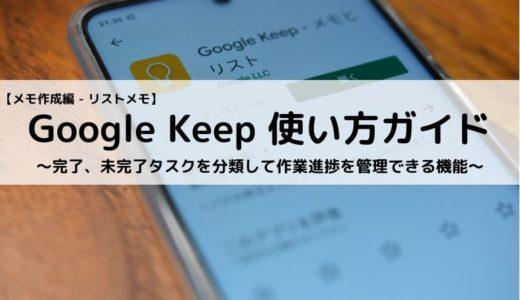 Google Keep使い方ガイド【メモ作成編 - リストメモ】~完了、未完了タスクを分類して作業進捗を管理できる機能~