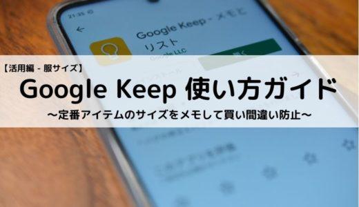 Google Keep使い方ガイド【活用編 - 服サイズ】~定番アイテムのサイズをメモして買い間違い防止~