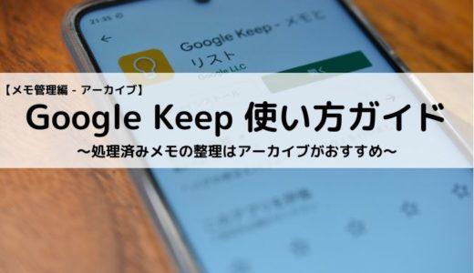 Google Keep使い方ガイド【メモ管理編 - アーカイブ】~処理済みメモの整理はアーカイブがおすすめ~