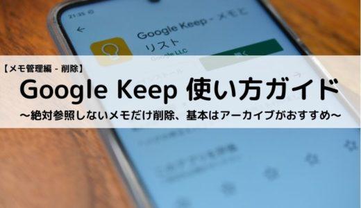 Google Keep使い方ガイド【メモ管理編 - 削除】~絶対参照しないメモだけ削除、基本はアーカイブがおすすめ~