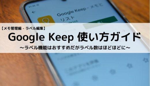 Google Keep使い方ガイド【メモ管理編 - ラベル編集】~ラベル機能はおすすめだがラベル数はほどほどに~