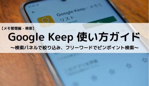 Google Keep使い方ガイド【メモ管理編 - 検索】~検索パネルで絞り込み、フリーワードでピンポイント検索~