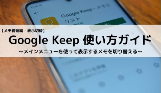 Google Keep使い方ガイド【メモ管理編 - 表示切替】~メインメニューを使って表示するメモを切り替える~