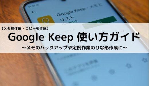 Google Keep使い方ガイド【メモ操作編 - コピーを作成】~メモのバックアップや定例作業のひな形作成に~