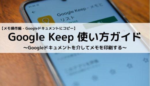 Google Keep使い方ガイド【メモ操作編 - Googleドキュメントにコピー】~Googleドキュメントを介してメモを印刷する~