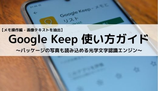 Google Keep使い方ガイド【メモ操作編 - 画像テキストを抽出】~パッケージの写真も読み込める光学文字認識エンジン~