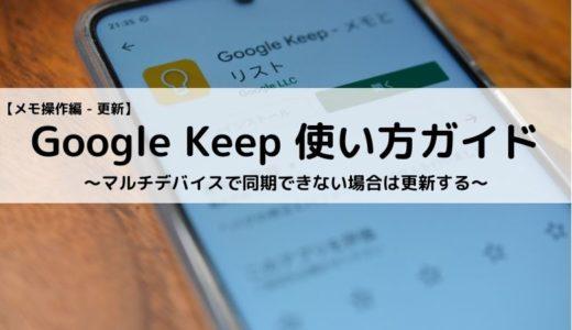 Google Keep使い方ガイド【メモ操作編 - 更新】~マルチデバイスで同期できない場合は更新する~
