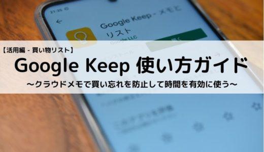 Google Keep使い方ガイド【活用編 - 買い物リスト】~クラウドメモで買い忘れを防止して時間を有効に使う~