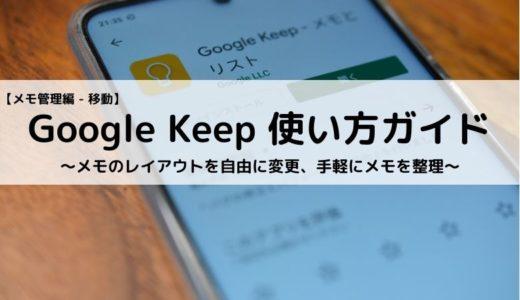 Google Keep使い方ガイド【メモ管理編 - 移動】~メモのレイアウトを自由に変更、手軽にメモを整理~