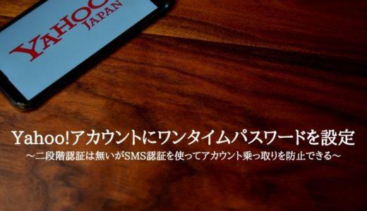 Yahoo!アカウントにワンタイムパスワードを設定~二段階認証は無いがSMS認証を使ってアカウント乗っ取りを防止できる~