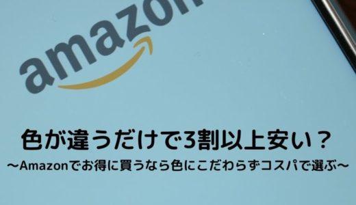 色が違うだけで3割以上安い?~Amazonでお得に買うなら色にこだわらずコスパで選ぶ~