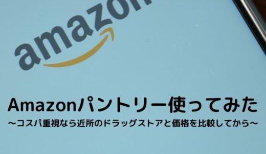 Amazonパントリー使ってみた~コスパ重視なら近所のドラッグストアと価格を比較してから~