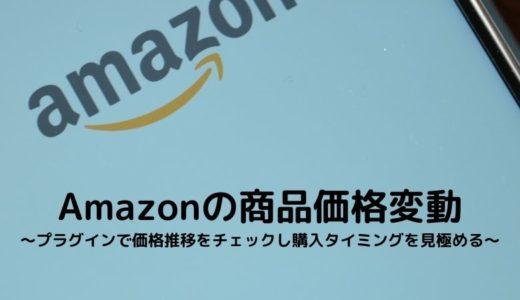 Amazonの商品価格変動~プラグインで価格推移をチェックし購入タイミングを見極める~