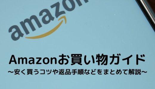 Amazonお買い物ガイド~安く買うコツや返品手順などをまとめて解説~