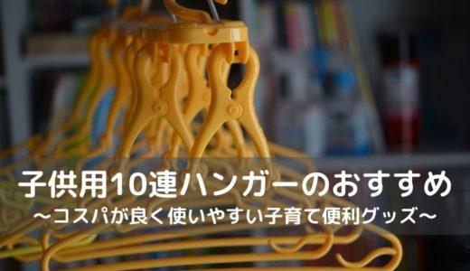 子供用10連ハンガーのおすすめ~コスパが良く使いやすい子育て便利グッズ~