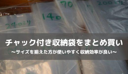 チャック付き収納袋をまとめ買い~サイズを揃えた方が使いやすく収納効率が良い~