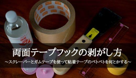 両面テープフックの剥がし方~スクレーパーとガムテープを使って粘着テープのベトベトを何とかする~