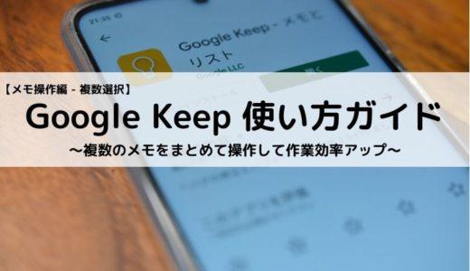 Google Keep使い方ガイド【メモ操作編 - 複数選択】~複数のメモをまとめて操作して作業効率アップ~