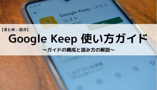 Google Keep使い方ガイド【まとめ - 目次】~ガイドの構成と読み方の解説~