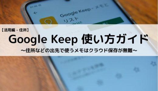 Google Keep使い方ガイド【活用編 - 住所】~住所などの出先で使うメモはクラウド保存が無難~