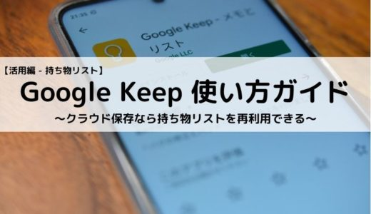 Google Keep使い方ガイド【活用編 - 持ち物リスト】~クラウド保存なら持ち物リストを再利用できる~