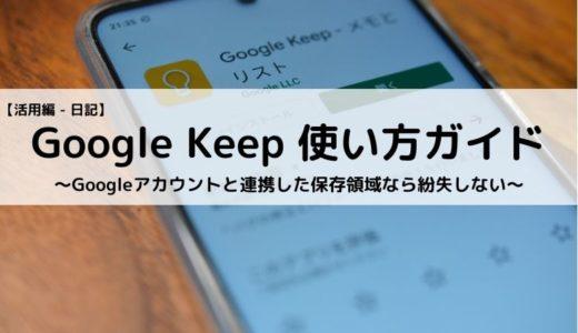 Google Keep使い方ガイド【活用編 - 日記】~Googleアカウントと連携した保存領域なら紛失しない~