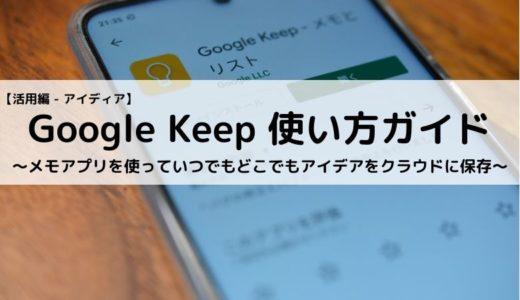 Google Keep使い方ガイド【活用編 - アイディア】~メモアプリを使っていつでもどこでもアイデアをクラウドに保存~