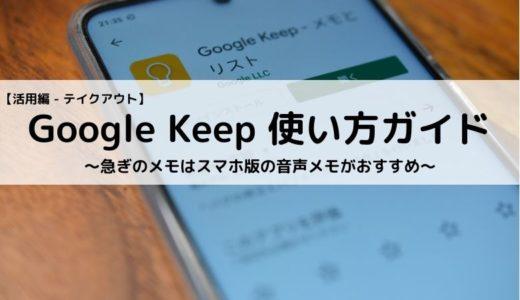 Google Keep使い方ガイド【活用編 - テイクアウト】~急ぎのメモはスマホ版の音声メモがおすすめ~