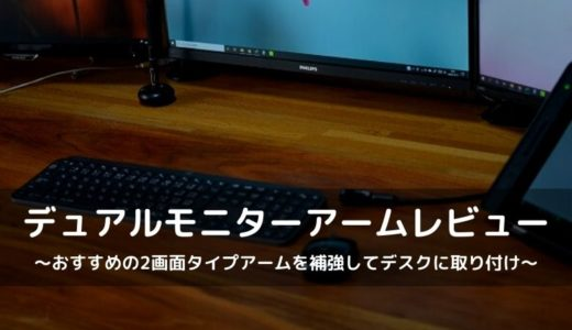 HUANUOデュアルモニターアームレビュー~おすすめの2画面タイプアームを補強してデスクに取り付け~