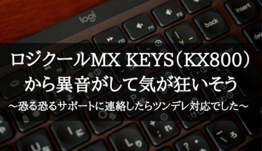 ロジクールMX KEYS(KX800)から異音がして気が狂いそう~恐る恐るサポートに連絡したらツンデレ対応でした~