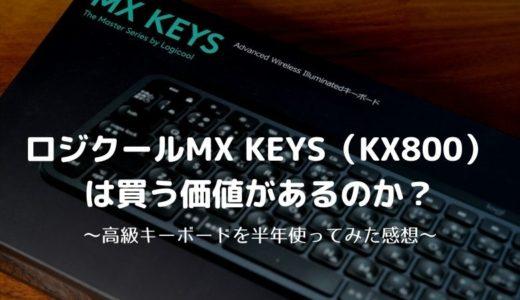 ロジクールMX KEYS(KX800)は買う価値があるのか?~高級キーボードを半年使ってみた感想~