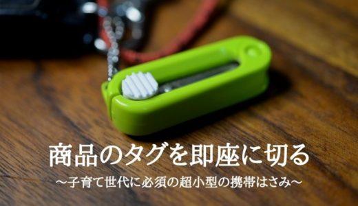 商品のタグを即座に切る~子育て世代に必須の超小型の携帯はさみ~